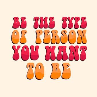70年代スタイルの自己肯定的なメッセージレタリング