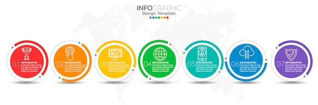 7部分インフォグラフィックデザインベクトルとマーケティングのアイコン。