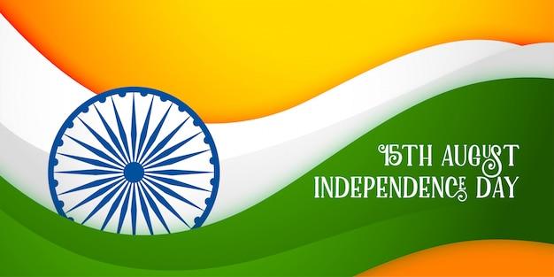インドバナーの8月15日幸せな独立記念日