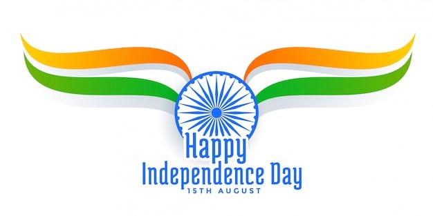 インドの8月15日幸せな独立記念日