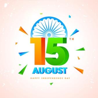 幸せなインドの独立記念日。 8月15日