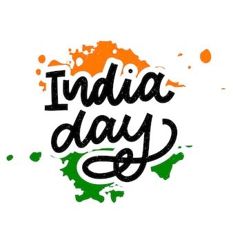 ハッピー独立記念日インド、イラスト、8月15日のチラシ。