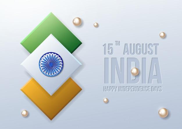 幸せなインドの独立記念日のお祝い -  8月15日