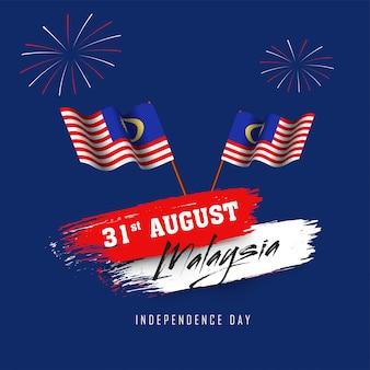 8月31日マレーシア