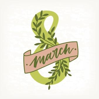 書道フォントで手書きされ、明るい背景に葉のあるエレガントなピンクのリボンと枝で飾られた3月8日の碑文。