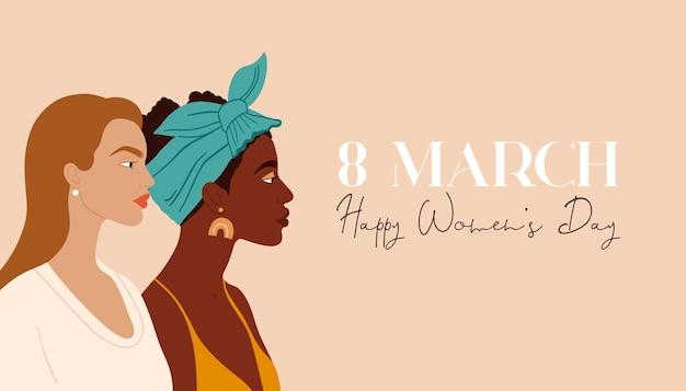 8 march, international women's day. portraits of girls. feminism, female's empowerment movement and sisterhood concept design.