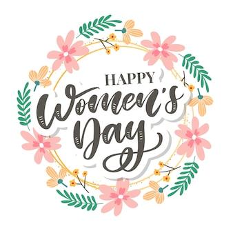 3月8日国際女性の日、手書きのレタリング