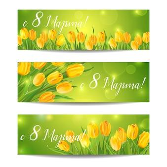 8 марта - поздравительные баннеры с женским днем - с разноцветными тюльпанами - в