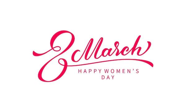 3월 8일 여성의 날 손으로 그린 글자. 서예 비문. 3월 8일 해피 여성의 날 텍스트는 엽서, 포스터, 배너 디자인 요소에 대해 흰색으로 구분됩니다. 휴일 레터링 디자인.