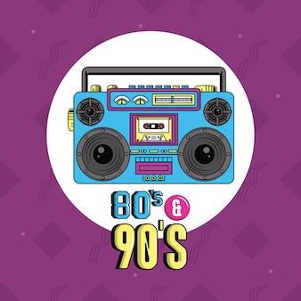 80年代と90年代スタイル