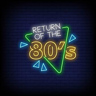 Возвращение текста стиля неоновых вывесок 80-х