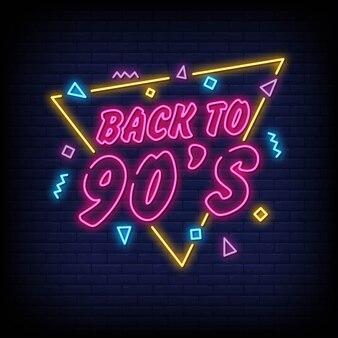 90年代のネオンスタイルに戻る