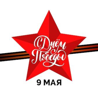9th of may   hand lettering. greeting card with red star and st.george ribbon. translation from russian happy victory day.