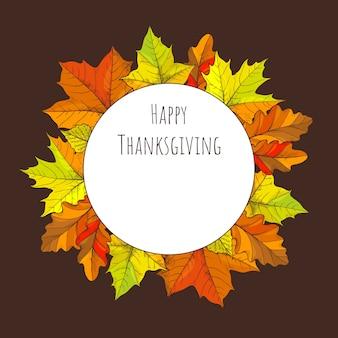 幸せな感謝祭のグリーティングカードラウンドフレームの葉