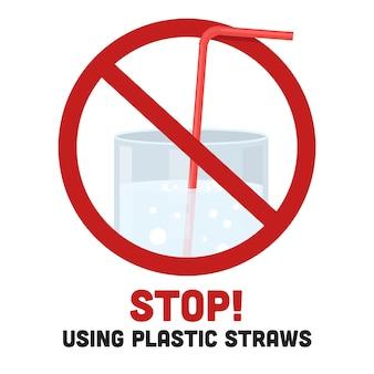 プラスチックストローの使用を中止