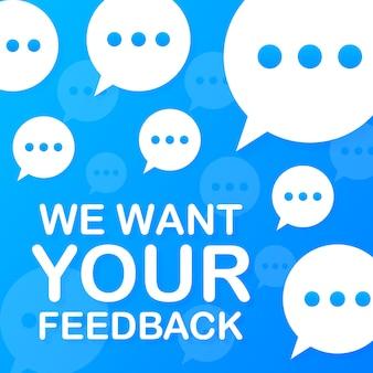 Бизнес-концепция с текстом мы хотим, чтобы ваши отзывы
