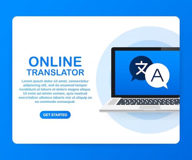 オンライン翻訳テンプレート