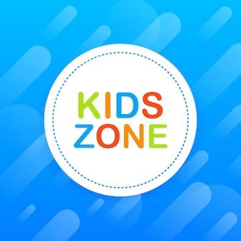 キッズクラブ。子供ゾーンバナー。遊びと遊びの場所。