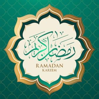 お祝いのためのラマダンカリームアラビア書道カード。