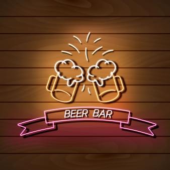 木製の壁にビールバーネオンライトバナー。