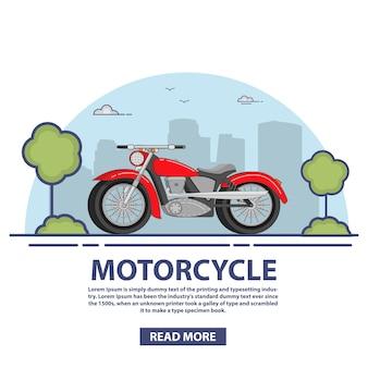 Мотоцикл красный.