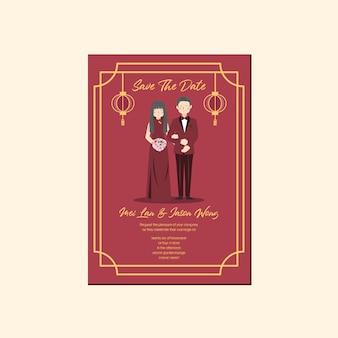 かわいい中国の結婚式のカップルは、日付の結婚式の招待状を保存