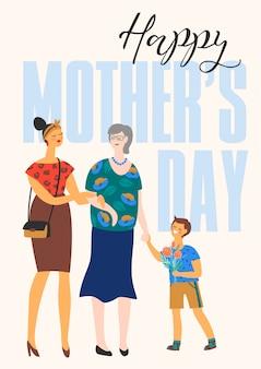 母の日おめでとう。ベクトルイラスト