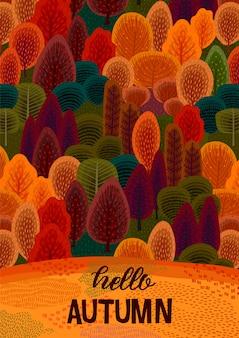 秋の森と秋の季節