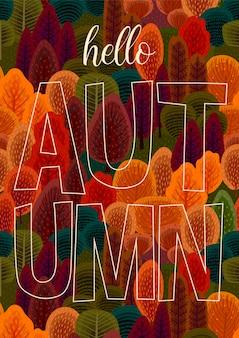 こんにちは、森のイラストと秋のデザイン