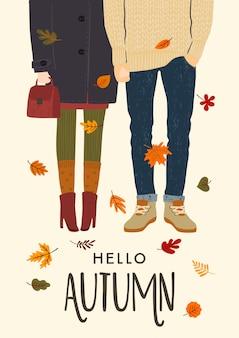 ロマンチックなカップルと秋のイラスト