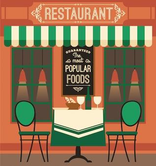 ベクトルのモダンなフラットデザインレストランのイラスト。