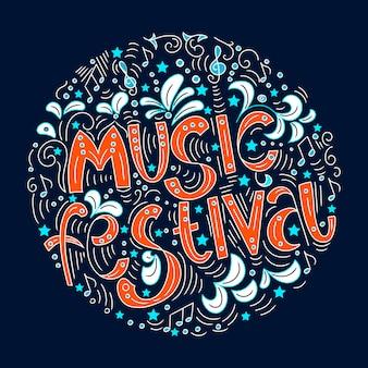 創作音楽祭のレタリング