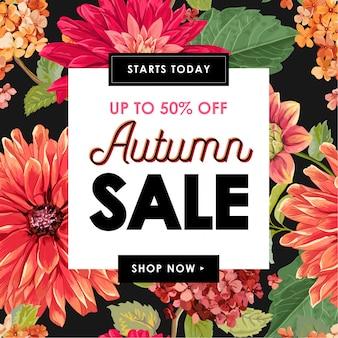 Осенняя распродажа тропический баннер цветы