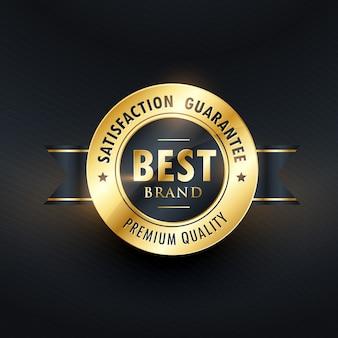 最高のブランド満足度ゴールデンラベル