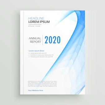 抽象的な青い波状のパンフレットのデザイン