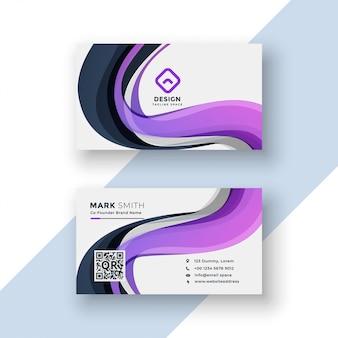 紫色の波状の形をした抽象的な名刺デザイン