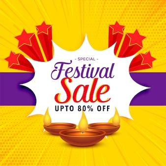 フェスティバルシーズンのディワリ販売バナーまたはポスターデザイン