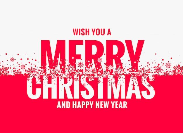 メリークリスマスと新年が挨拶するデザインを望む