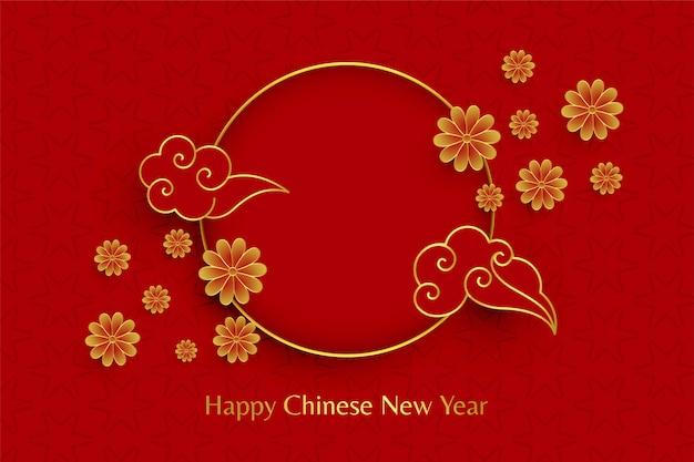 幸せな中国の旧正月の赤背景
