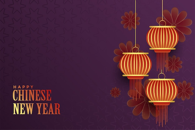 Счастливый китайский новый год фон с фонарями
