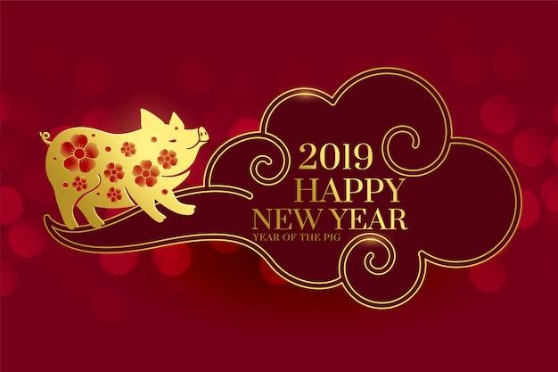 幸せな中国の旧正月豚の背景