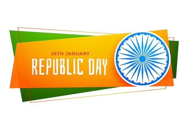 トリコロールで幸せ共和国記念日インドバナー