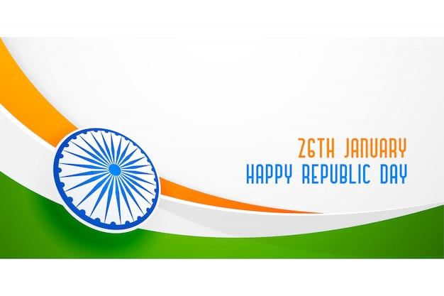 共和国記念日のための波のスタイルでインドの国旗