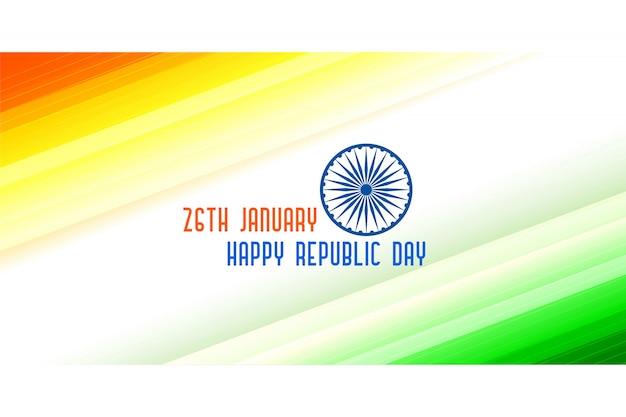 インド共和国記念日の三色バナー