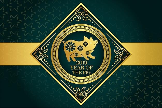 豚動物の装飾的な中国の旧正月の背景