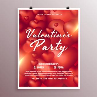 エレガントなバレンタインデーパートお祝いチラシデザイン