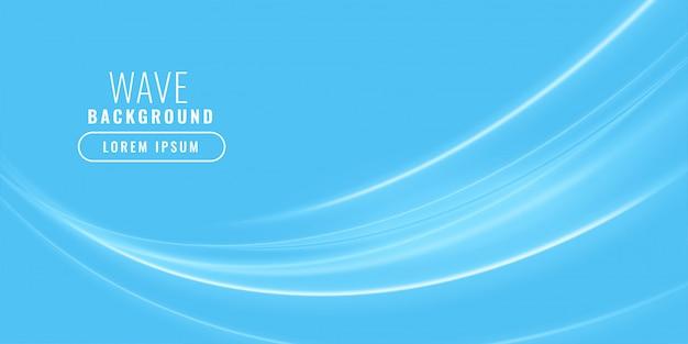 青い波状の光沢のあるビジネスの背景