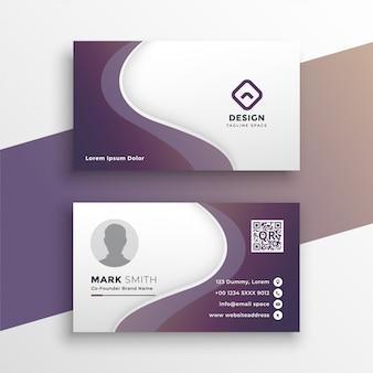 Шаблон оформления визитной карточки фиолетовый волнистый