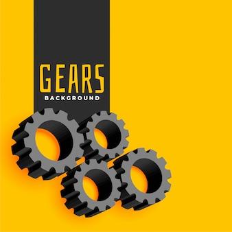 歯車のシンボルと黄色の背景