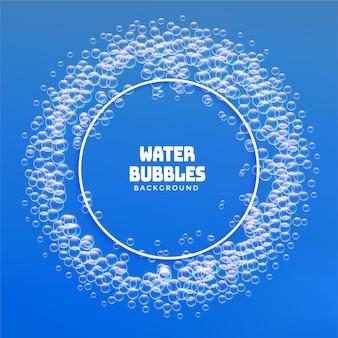 水の泡または石鹸の泡フレームの背景